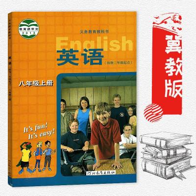 冀教版初中二年級上冊英語(銜接三年級起點)八年級上冊8年級上冊初二2八8年級上冊初中英語課本教材教科書河北教育出版社