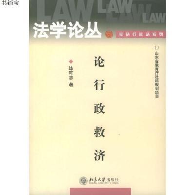 論行政救濟——法學論叢9787301090404畢可志 著北京大學出版社