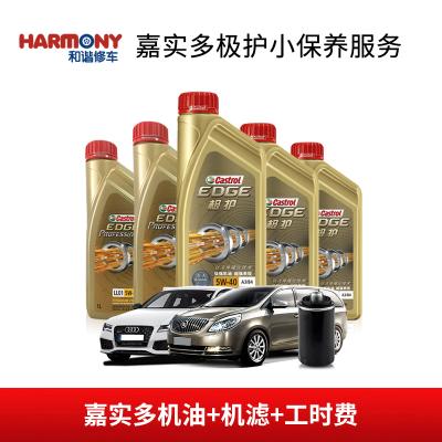 【和谐修车】 嘉实多极护专享5W40全合成机油4L小保养服务套餐 更换机油机滤 免工时费
