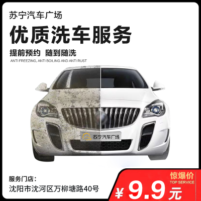 蘇寧汽車廣場 優質洗車服務 沈河美福店