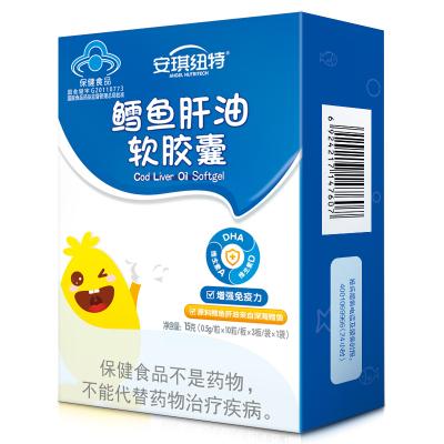 鱈魚肝油軟膠囊兒童寶寶魚肝油嬰幼兒0.5g*30粒