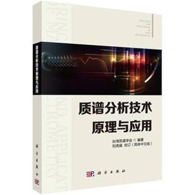正版書籍 質譜分析技術原理與應用 9787030592040 科學出版社