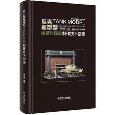 正版书籍 坦克模型涂装与场景制作技术指南 9787111579847 机械工业出版社
