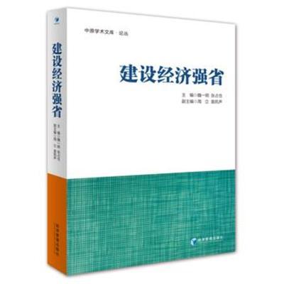 全新正版 建設經濟強省(中原學術文庫 論叢)