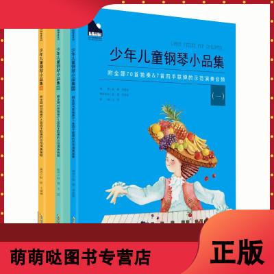 正版 少年兒童鋼琴小品集全套3冊 小小鋼琴家系列 兒童鋼琴曲譜流行歌曲鋼琴曲集簡譜 鋼琴書鋼琴譜音樂書 鋼琴書籍