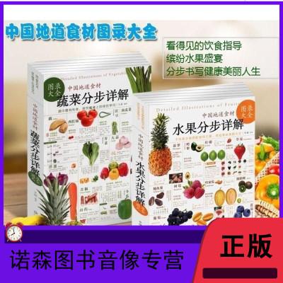 套裝3冊 蔬菜分步+水果分步詳解圖錄大全+中國地道食材四季養生食補食療大全食療養生書籍中水果書籍大全書飲食營養菜譜食