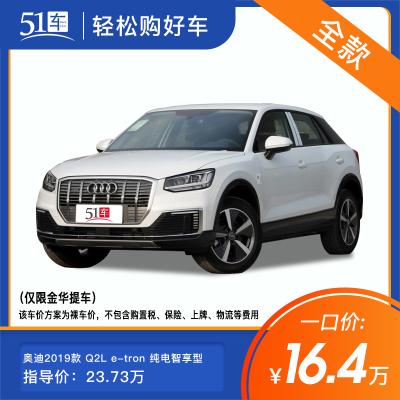 定金 【51車】 奧迪 Q2L 2019款 Q2L e-tron 純電智享型全款汽車整車新能源電動車SUV