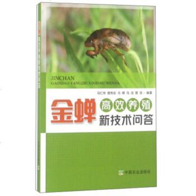 金蝉高效养殖新技术问答 金蝉养殖与利用 知了猴成虫蚱蝉黑蚱 高效养殖技术书籍 知了高蛋白昆虫人工养殖繁育 疾病虫害防