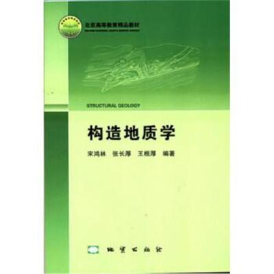 構造地質學 9787116082717