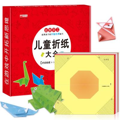 折纸书 儿童 手工 儿童益智diy折纸书套装 幼儿园中小学生男孩女孩正方形创意立体小手工折纸大全教程书I