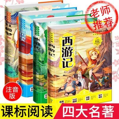 四大名著注音版系列(套装4册)小学生新课标阅读名著系列 易读易懂四大名著注音彩绘版名著青少年文学名著中国古典经典名