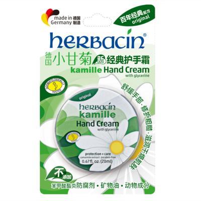 Herbacin进口德国小甘菊经典护手霜20ml 男女通用滋润保湿 补水防裂 嫩肤保湿