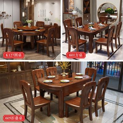 枳记家 金丝胡桃木实木餐桌椅组合现代简约中式家用折叠饭桌一桌四六椅