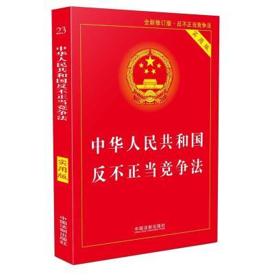 中華人民共和國反不正當競爭法(實用版全新修訂版·反不正當競爭法)