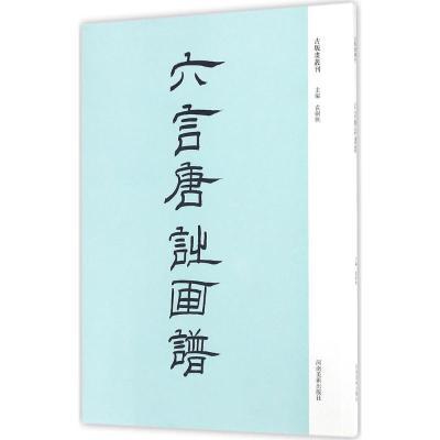 六言唐诗画谱 袁剑侠 主编 艺术 文轩网
