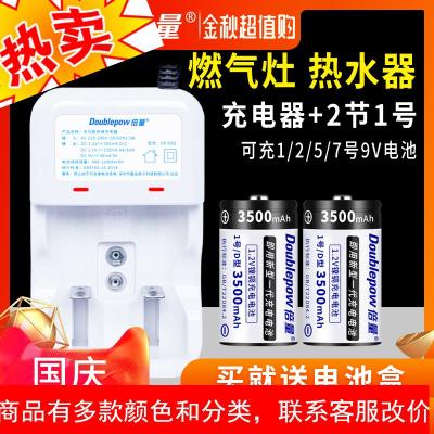 1号充电电池套装大号大容量正品D型充电器煤气灶专用手电筒热水器通用多功能液化气灶天燃气灶电池可充电
