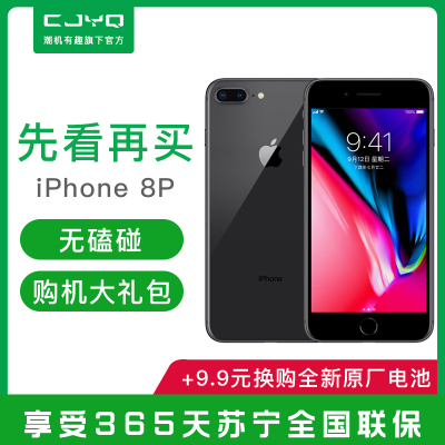 减100元【二手9成新】Apple iPhone8 Plus 苹果8p 深空灰黑色 64GB 国行 全网通 4G手机