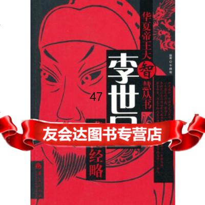 【9】華夏帝王大智慧叢書:李世民的盛世經略9759303東雄,等,華夏出版社 9787508059303