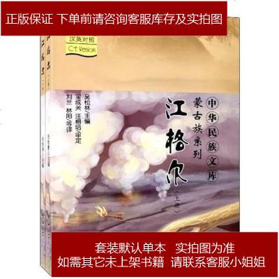 中华民族文库·蒙古族系列(上下册)