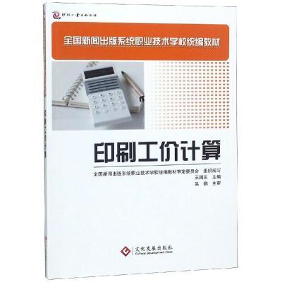 WX1印刷工價計算