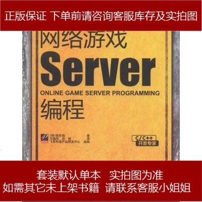 网络游戏Server编程 (韩)韩东勋 电子工业出版社 9787121076442