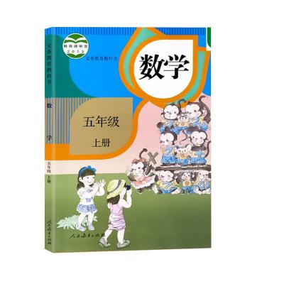 2019正版部編人教版小學5年級數學教科書五年級數學上冊課本
