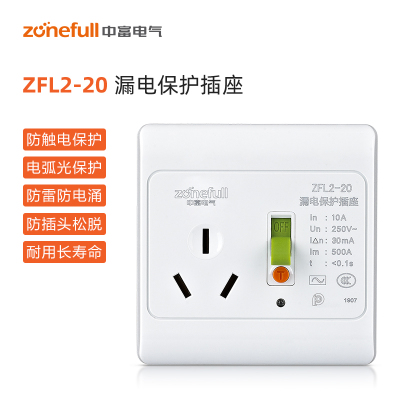 中富(zonefull)10A 漏電保護插座 ZFL2-20/10 250V 適用于各種家用電器 整箱銷售50只一箱