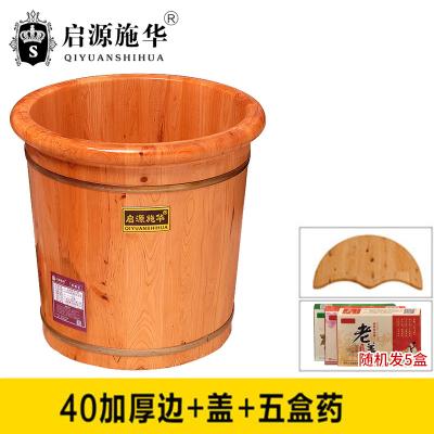 柏木足浴桶家用實木泡腳木桶過小腳木質洗腳盆木盆加高40cm小號女 40高包邊桶+蓋子+足浴劑5盒
