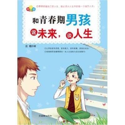 正版書籍 和青春期男孩說未來,談人生 9787505437043 朝華出版社