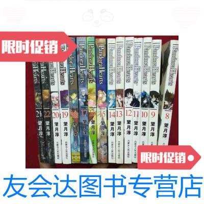 【二手9成新】潘朵拉之心-漫畫版8-22【15冊合售】 9788156927846