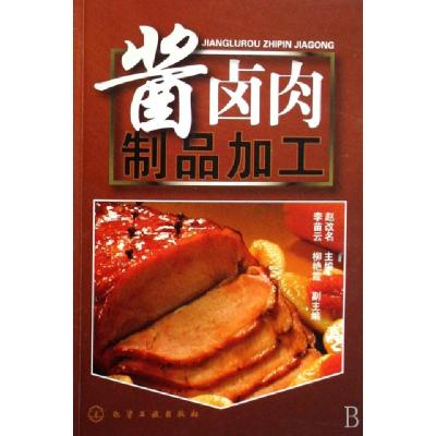 醬鹵肉制品加工趙改名9787122024657