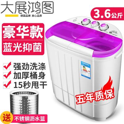 小型迷你洗衣機洗脫一體雙桶筒缸全半自動家用寶寶嬰兒童波輪 紫色豪華款【3.6公斤】