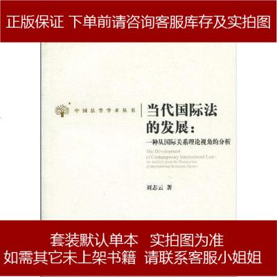 当代国际法的发展 刘志云 9787511805164