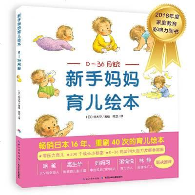 新手媽媽育兒繪本:0—36月齡(精)X