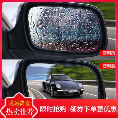 琪睿 汽車后視鏡防雨膜倒車鏡防水膜防霧膜防遠光納米貼膜汽車用品