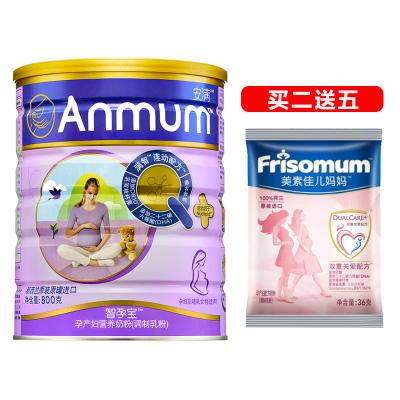 【新日期】安滿(Anmum) 智孕寶 孕婦 媽媽配方奶粉800克 罐裝 新西蘭原裝進口*2罐