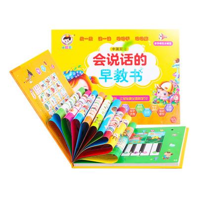 小儒童充电版会说话的早教书儿童启蒙认知识字认数有声挂图点读挂本