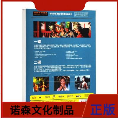 正版汽車載dvd碟片 印象劉三姐經典民歌山歌對唱音樂光碟高清光盤