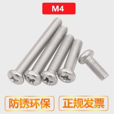 304不銹鋼十字小圓頭螺絲 M4CIAA 十字小半圓頭機螺釘YB818