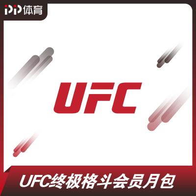 PP體育UFC會員月包