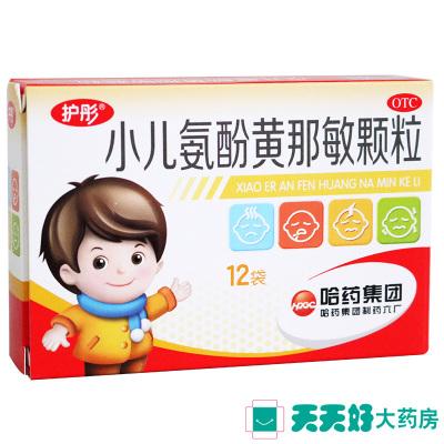護彤 小兒氨酚黃那敏顆粒 感冒退燒藥流鼻涕鼻塞咳嗽藥發熱頭痛