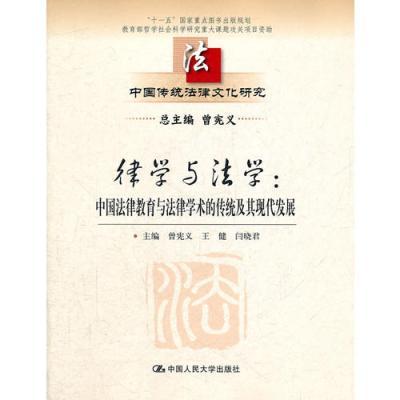 """律学与法学:中国法律教育与法律学术的传统及其现代发展(""""十一五""""国家重点图书出版规划)"""