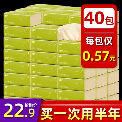 緣點竹纖維本色抽紙批發40包整箱家庭裝餐巾紙嬰兒適用面巾紙