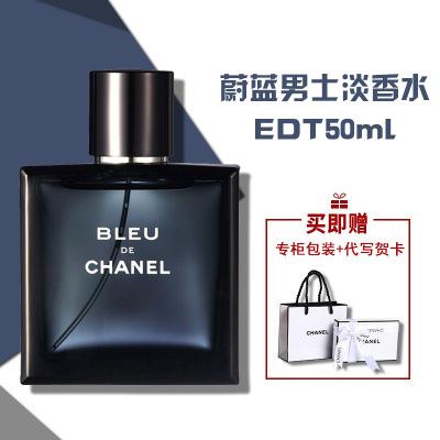 【專柜正品】香奈兒(Chanel)蔚藍男士香水 持久淡香水EDT 蔚藍淡香水 50ml