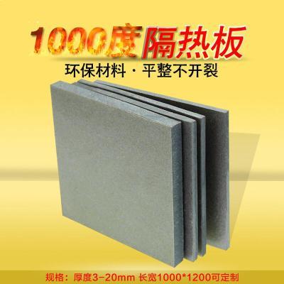 1000℃度隔熱板耐溫模具隔熱板保溫板保溫材料絕緣板加工定做零切
