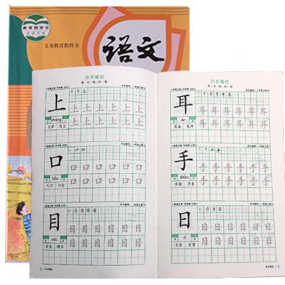 奇画一二年级1-2-3-6同步生字描红本铅笔儿童练字帖小学生楷书写字本