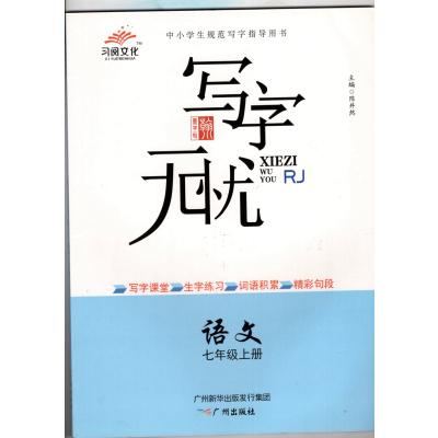 2019年秋习阅文化写字无忧墨字帖语文七年级上册