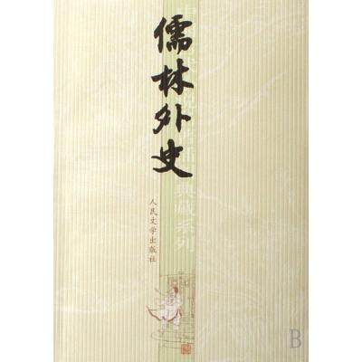 儒林外史/中國古代小說名著插圖典藏系列