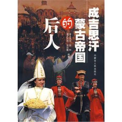 成吉思汗蒙古帝國的后人孛爾只斤·蘇和,孛爾只斤·蘇日娜著9787204098576內