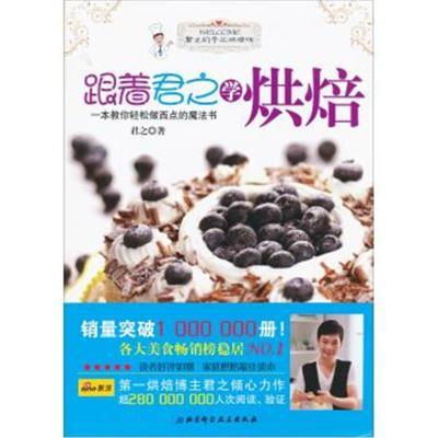 正版書籍 跟著君之學烘焙(簽名版) 9787530444122 北京科學技術出版社